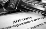 Нюансы при заключении договора купли-продажи квартиры