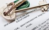 Вторичный рынок жилья Москвы: как подготовиться к сделке?